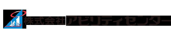 株式会社アビリティセンター